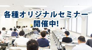 親・子の片づけインストラクター2級認定講座 @ 越谷市コミニティーセンター