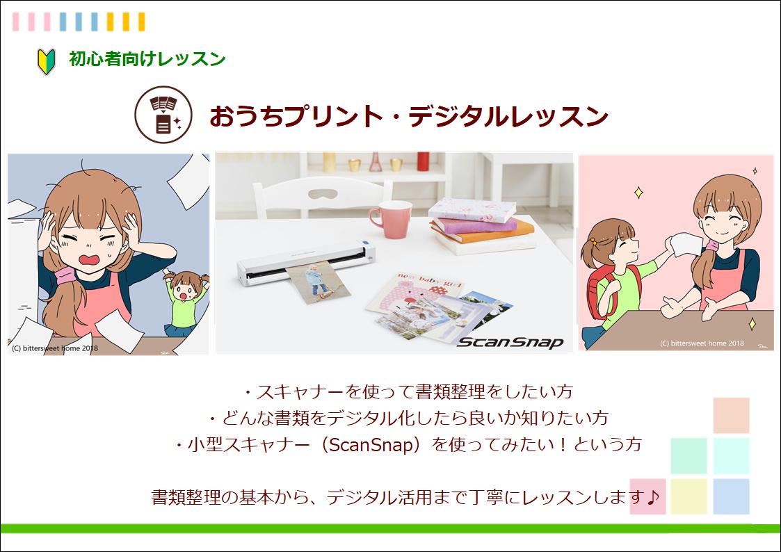 おうちプリント・デジタルレッスン @ ミヤマ珈琲・草加清門町店